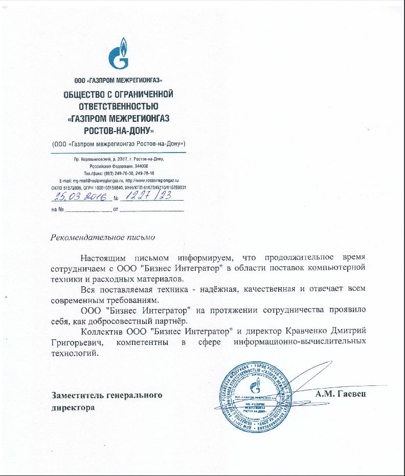 газпром отзывы клиентов по кредитам оформить кредит 300 000